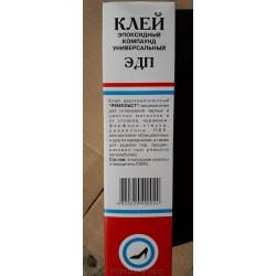 Клей эпоксидный универсальный ЭДП 150 гр